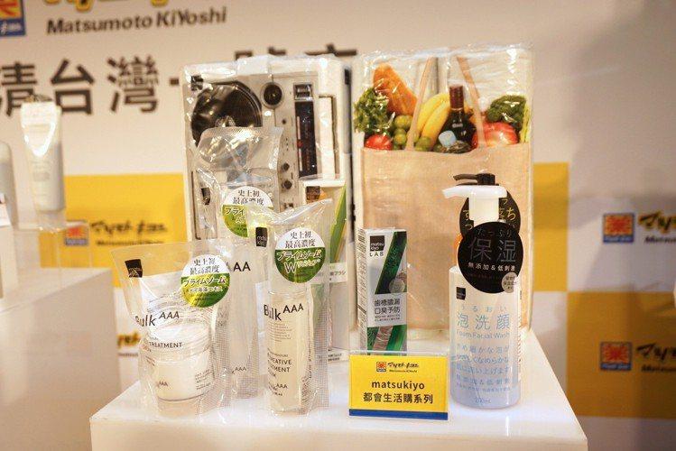 松本清旗下的設計生活品牌matsukiyo都會生活購系列,功能實用又具設計感。圖...