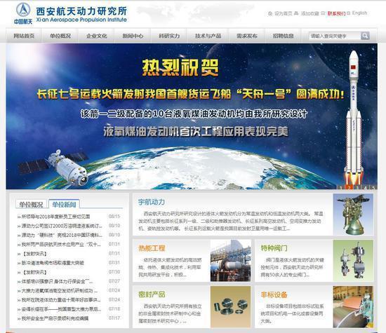西安航天動力研究所官網。 圖/截自西安航天動力研究所官網