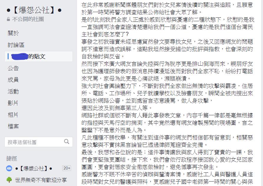 昨晚有媒體一報導初步排除性侵後,女童父親立即在臉書「爆怨公社」PO出1700多字...