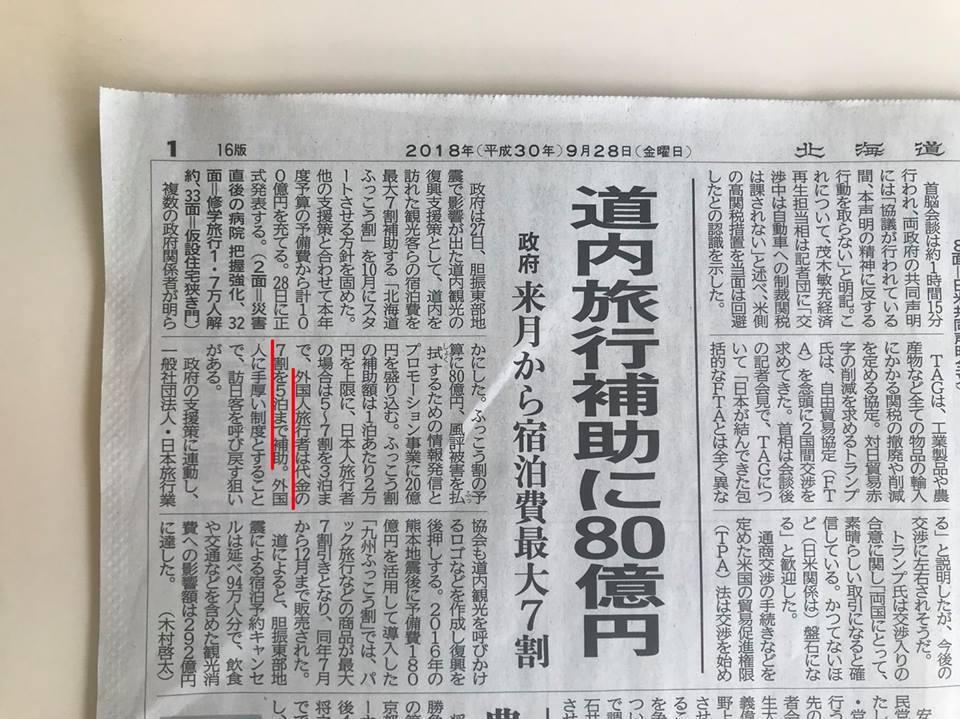 圖擷自台灣女孩的北海道生活
