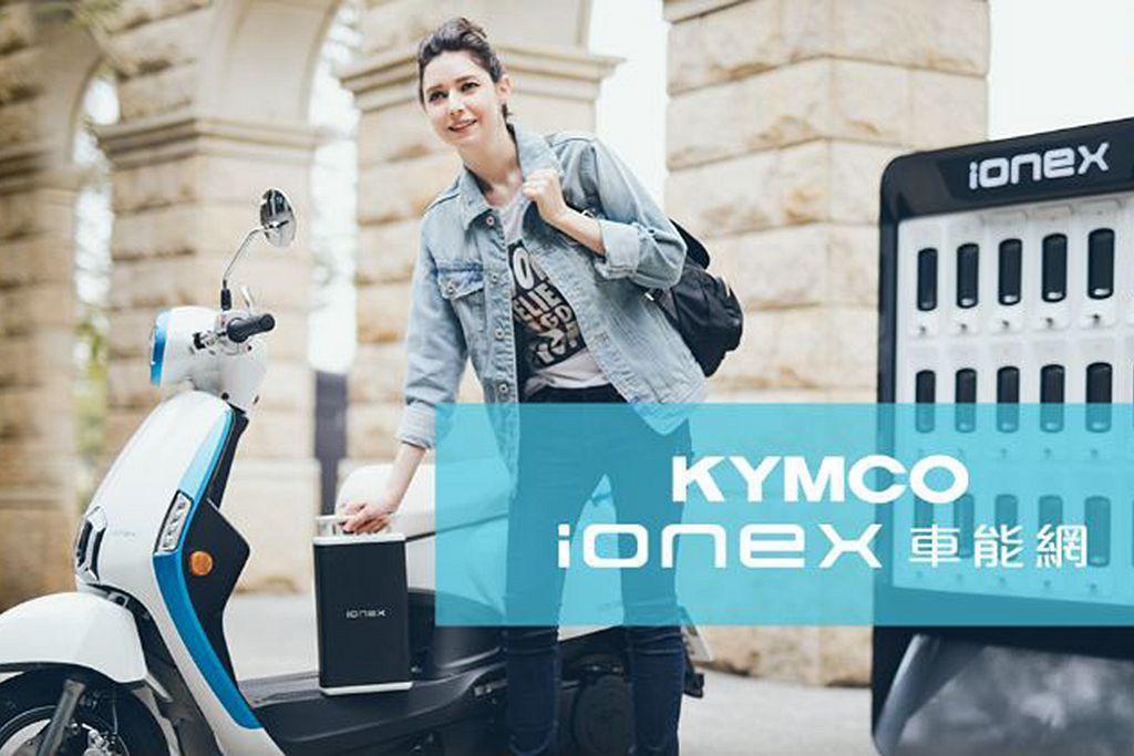 光陽機車「Ionex車能網」在台正式首發後,接下來就將積極佈局海外市場。 圖/K...