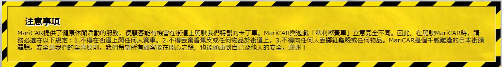 租借公司官網上還強調跟遊戲「瑪利歐賽車」立意無關。