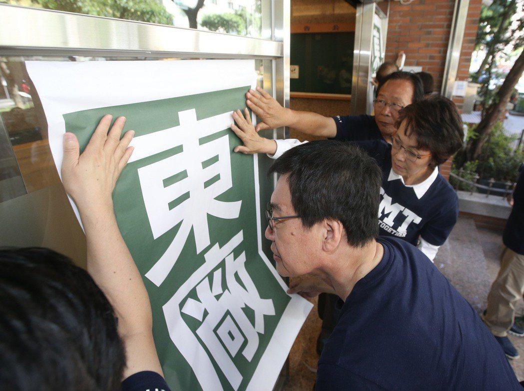 圖為9月17日,國民黨立院黨團在促轉會門口貼上「東廠」大海報,要求促轉會停止運作...