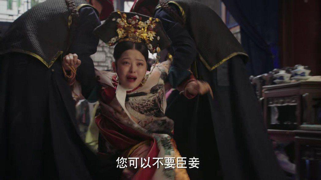 辛芷蕾飾演的「金玉妍」最終被貶為庶人。圖/截圖自愛奇藝台灣站