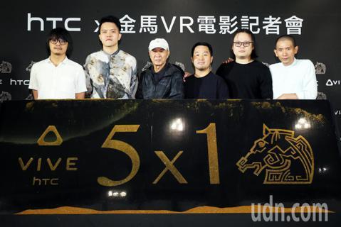 金馬電影學院10年有成,金馬與HTC聯合製作,由侯孝賢導演、剪接師廖慶松監製,邀請李中、邱陽、陳勝吉、曾威量、趙德胤五位學員拍攝VR電影《5x1》,五部作品將於金馬影展特別首映。