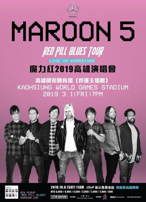 曾三度來台開唱的流行天團魔力紅(Maroon 5),過往台灣演唱會都是開賣即秒殺,2015年還加場演出,在台灣始終人氣不減。時隔四年,即將於2019年帶著全新巡演再度回到台灣,主辦單位與國外幾經討論...