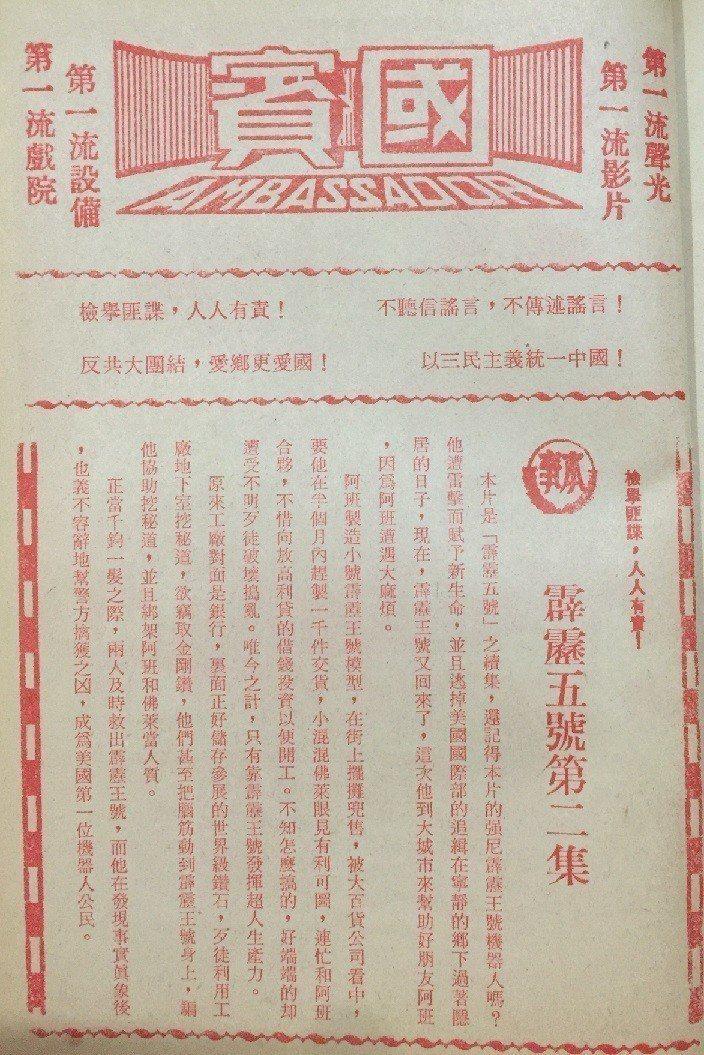 「霹靂五號第二集」在台北市上映時的電影本事。