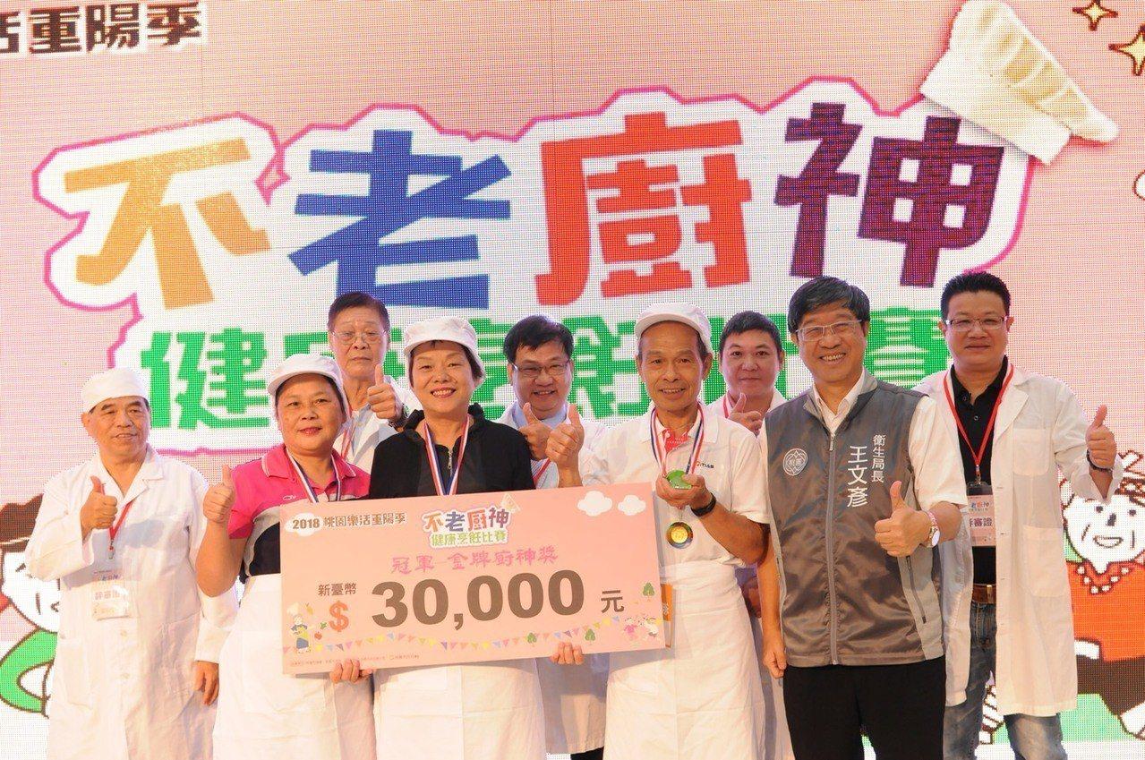 桃園市衛生局昨日舉辦「不老廚神健康烹飪比賽」,由銀髮同樂組三湖社區快樂志工隊及家...
