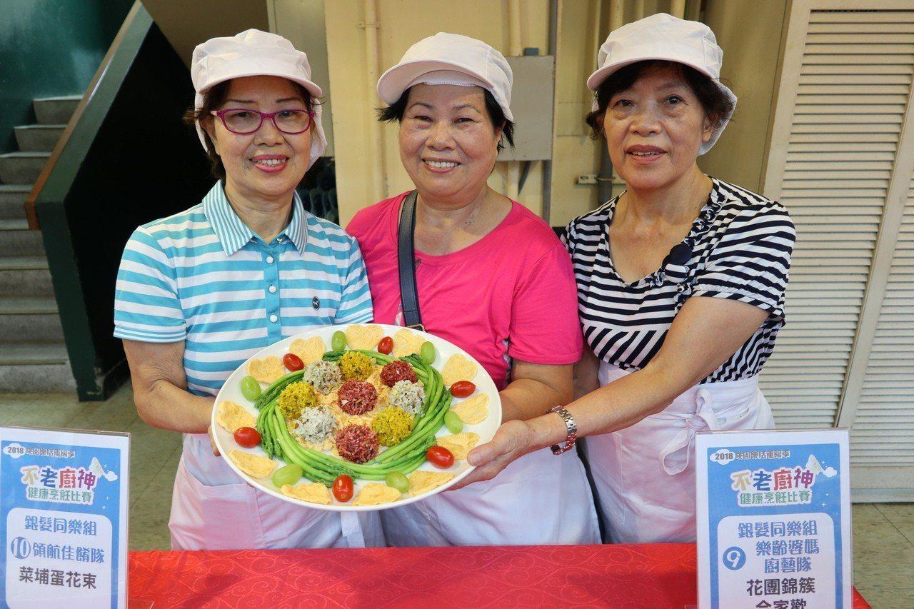 桃園市衛生局昨日舉辦「不老廚神健康烹飪比賽」,由長者與親友們組隊,使出拿手絕活、...
