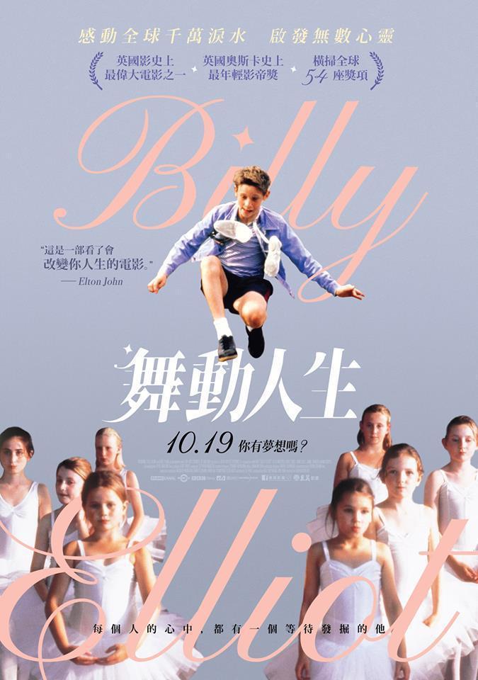 「舞動人生」將在10月下旬重映。圖/摘自臉書