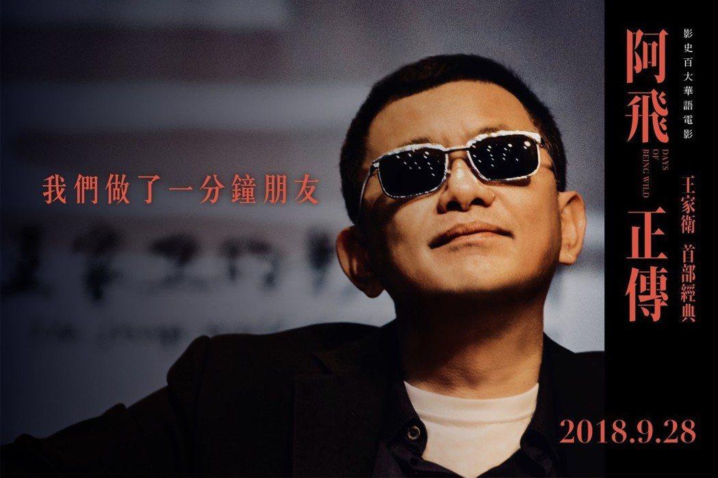 王家衛答謝台灣觀眾對「阿飛正傳」重映的支持。圖/華映提供