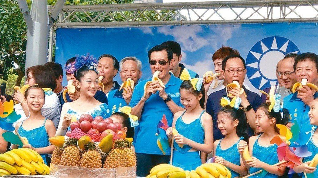 香蕉過剩,前總統馬英九和國民黨台北市長參選人丁守中在區黨部的慶生會活動中大口吃香...