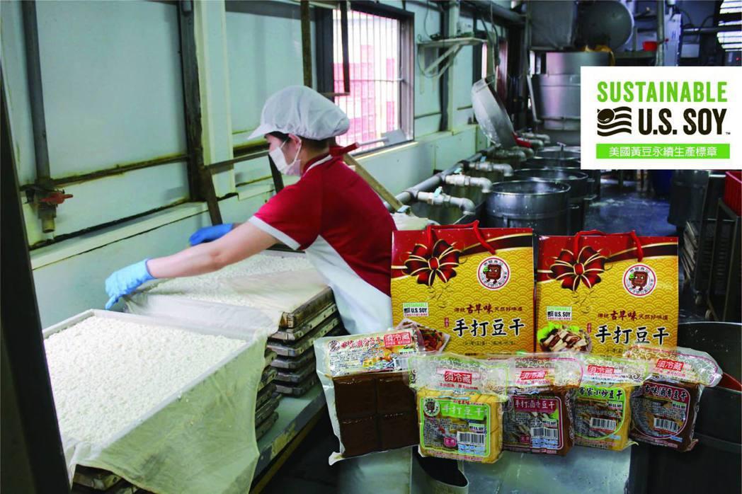 惠豐食品已於2018年申請美國黃豆永續生產標章(Sustainable of U...