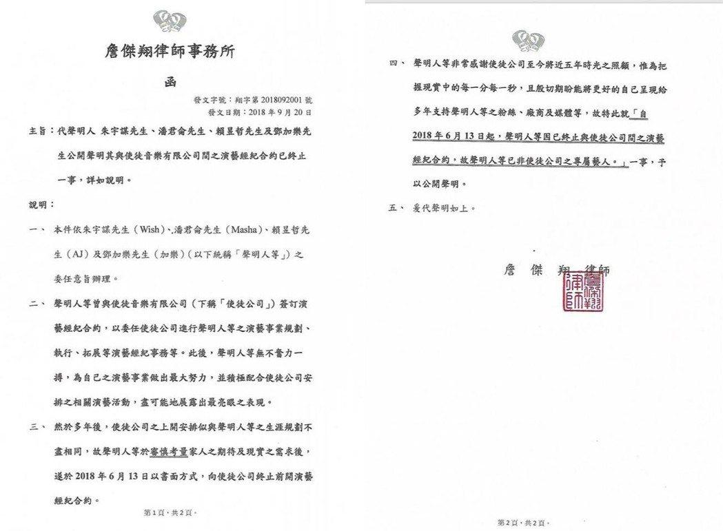 律師聲明函中提到4位成員於6月寄出終止合約的文件。圖/摘自臉書