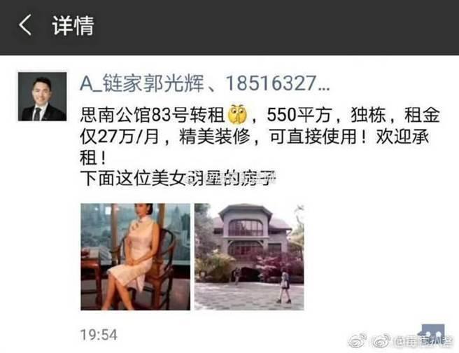 微博瘋傳張雨綺豪宅轉租,一個月租金高達120萬台幣。圖/摘自微博