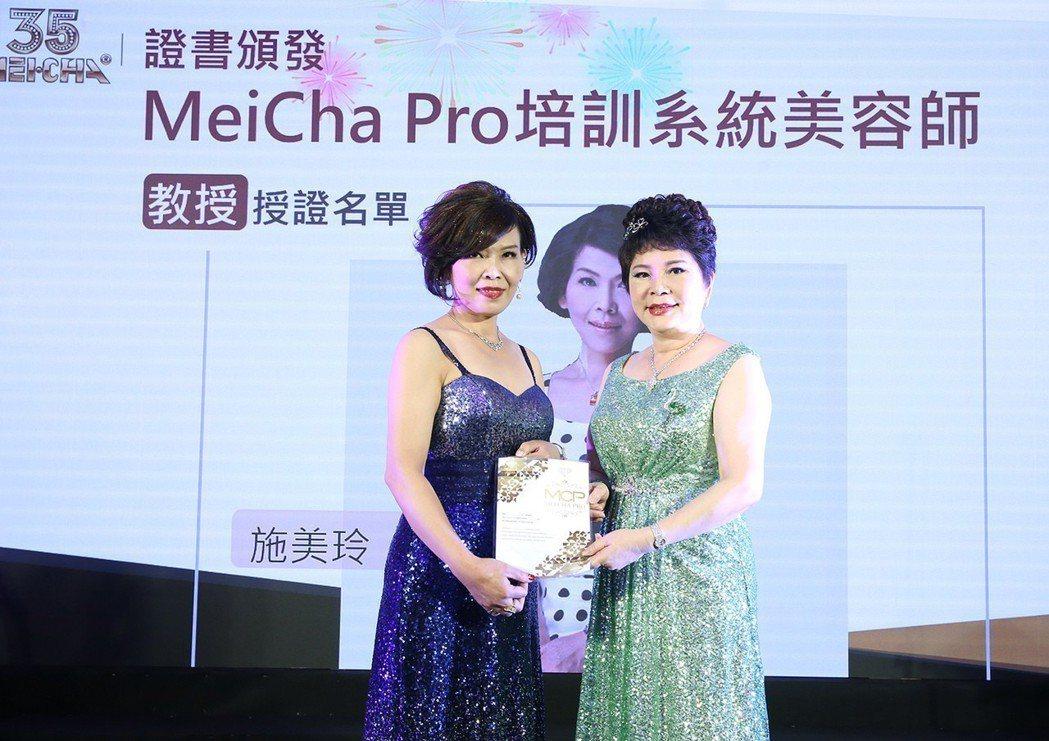 美佳娜Mei-Cha Pro紋繡師認證,為業界領先的紋繡認證標準。 業者/提供