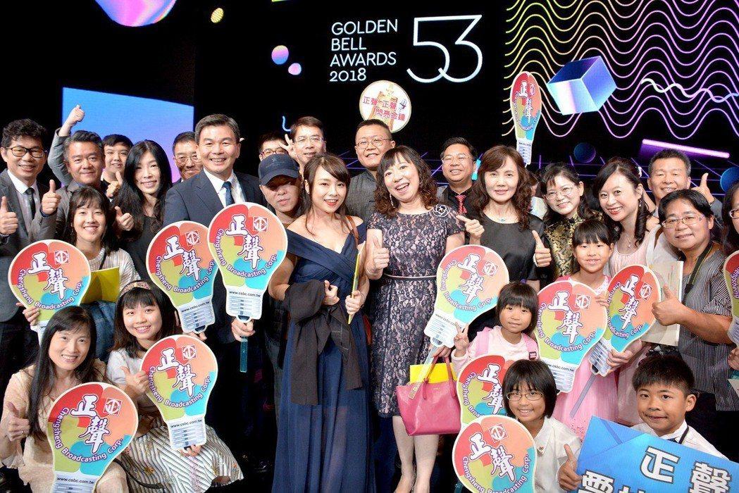 正聲廣播公司陳榮明董事長率領同仁參與第53屆廣播金鐘獎頒獎典禮。