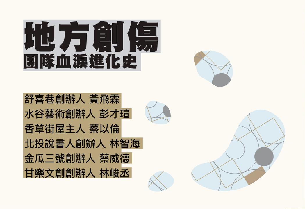 圖/翻攝台北城市散步臉書粉絲團