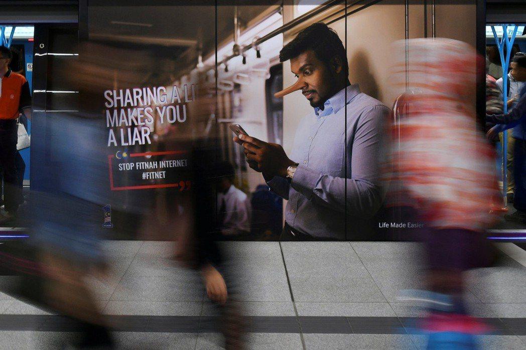 馬來西亞假新聞宣導廣告畫面。 圖/路透社