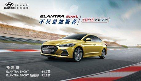 HYUNDAI ELANTRA Sport預售84.9萬元起 前100位車主再送賽道體驗