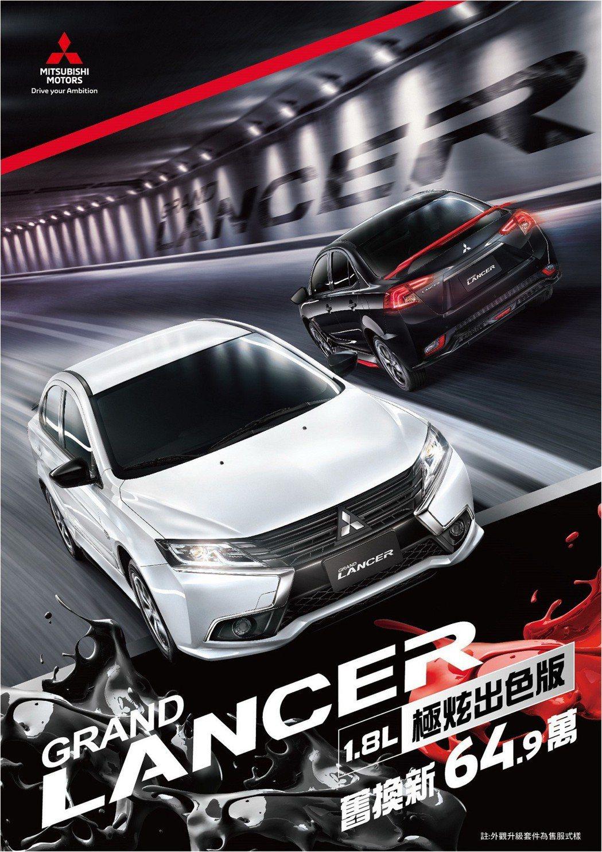 Grand Lancer極炫出色版特仕車,全新上市,69.9萬有型入手。 圖/中...
