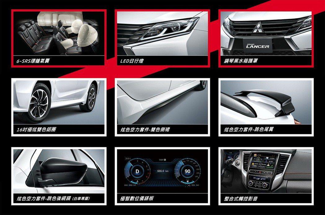 Grand Lancer極炫出色版特仕車,炫色空力套件內外全面升級。 圖/中華三...