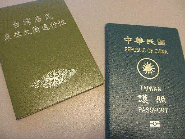 大陸只承認台胞證的資料。 圖/Wikimedia