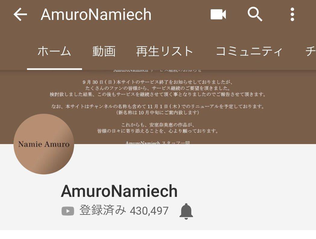 安室奈美惠的YT頻道獲得保存。圖/摘自推特