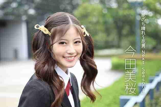 今田美櫻先前演過「流星花園C5」。圖/摘自推特