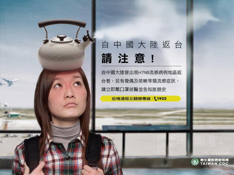 疾管署提醒,赴陸旅行應當心感染禽流感。圖/疾管署提供