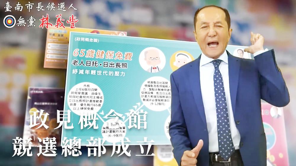 無黨籍台南市長參選人林義豐今在臉書宣布,將設置政見概念館。圖/翻攝自林義豐臉書