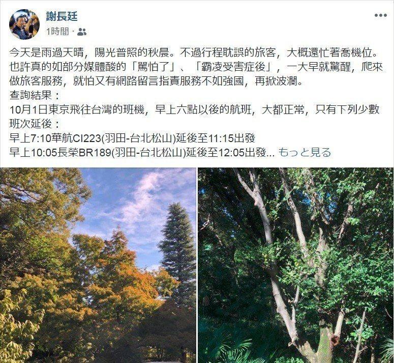 駐日代表謝長廷在臉書自嘲,或許如部分媒體酸的「駡怕了」、「霸凌受害症後」,一大早...