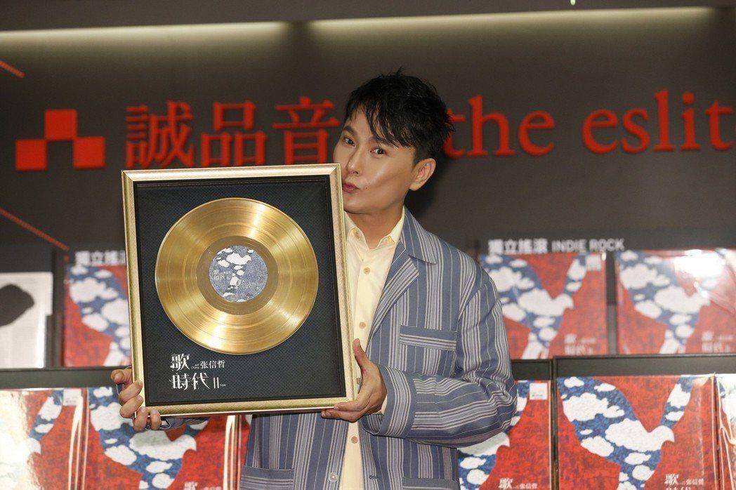 張信哲開心收下公司致贈的「金唱片」。圖/潮水音樂提供