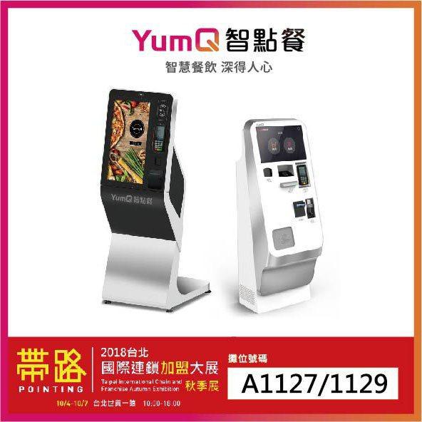 DataVan鴻翊國際全新推出「YumQ智點餐」。業者/提供