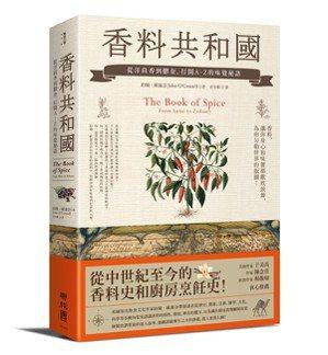 .書名:香料共和國:從洋茴香到鬱金,打開A-Z的味覺秘語.作者:約翰‧歐康奈...