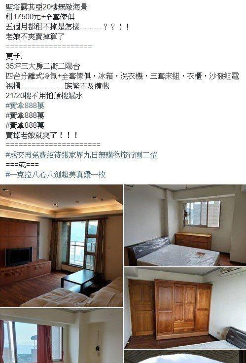 淡水一間聖塔露其亞20樓的海景套房,一個月17500並附全套傢俱,過了五個月都沒...