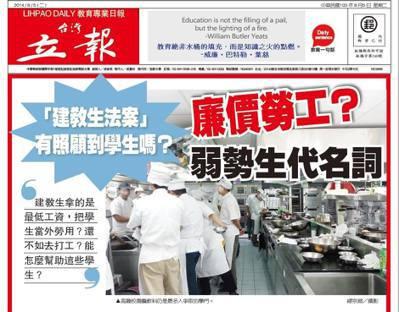 2014年8月的《台灣立報》頭條新聞。圖/翻攝台灣立報臉書粉絲團