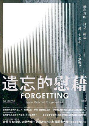 .書名:遺忘的慰藉:遺忘真的只是一種病,一種失去和空無嗎?.作者:杜威.德拉...
