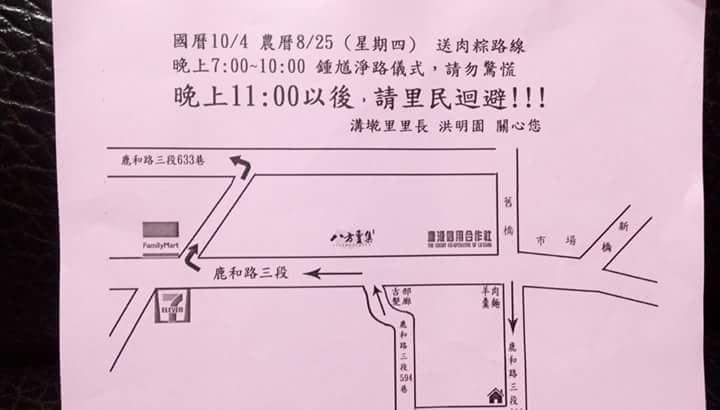 鹿港公布送肉粽路線,提醒居民迴避。 圖片來源/ ~~我愛鹿港小鎮~~