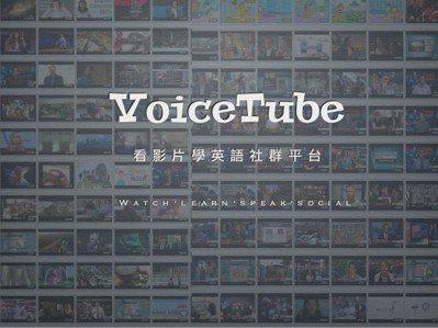 VoiceTube看影片學英文奪得臉書2016年最佳App。圖/翻攝網路