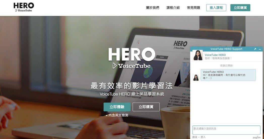 VoiceTube HERO課程顧問即時服務。圖/紅點子科技提供