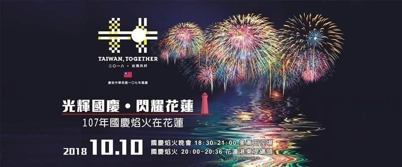 圖片來源/107年國慶焰火在花蓮