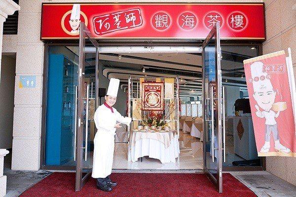 享用阿基師茶樓出品的中式宴席及海景自助百匯。
