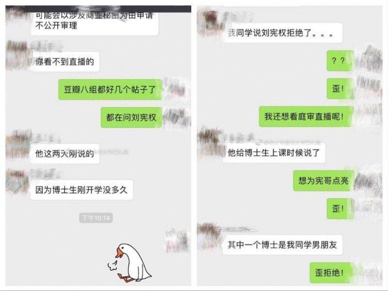 網路上傳出劉憲權拒絕范冰冰家人委託的對話截圖。圖/摘自微博