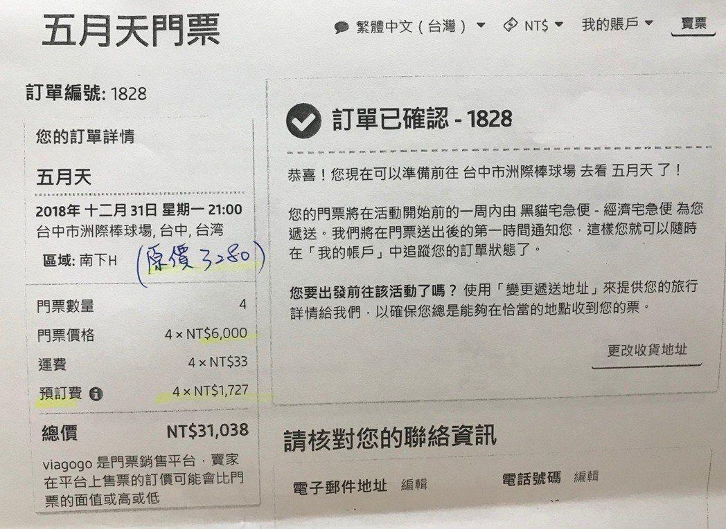 天團五月天跨年場太搶手!有歌迷上網路平台買票,原本每張3280元的跨年門票,得花