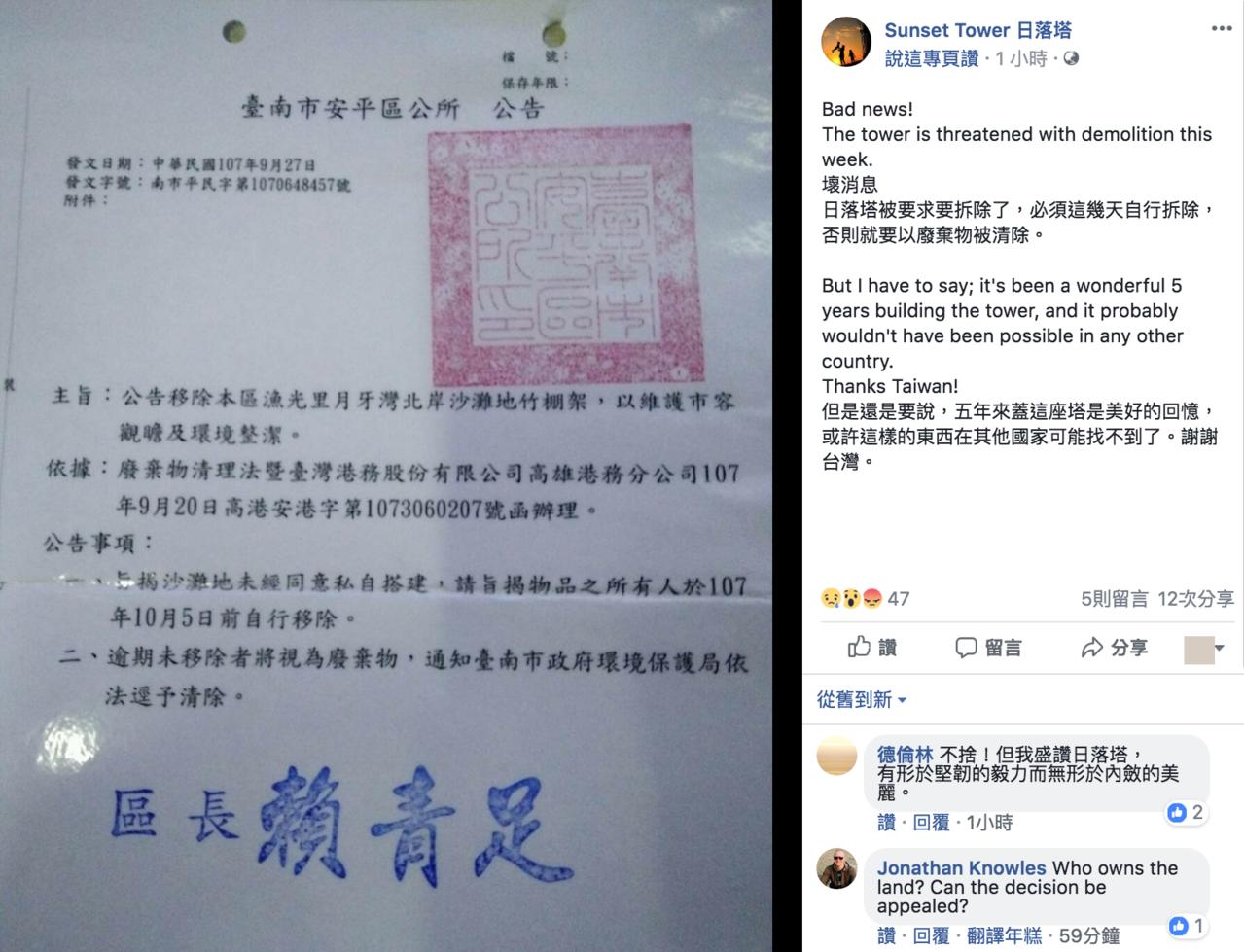 日落塔粉絲頁今晚貼出台南市安平區公所發出的公告。圖/擷取自「日落塔」粉絲頁