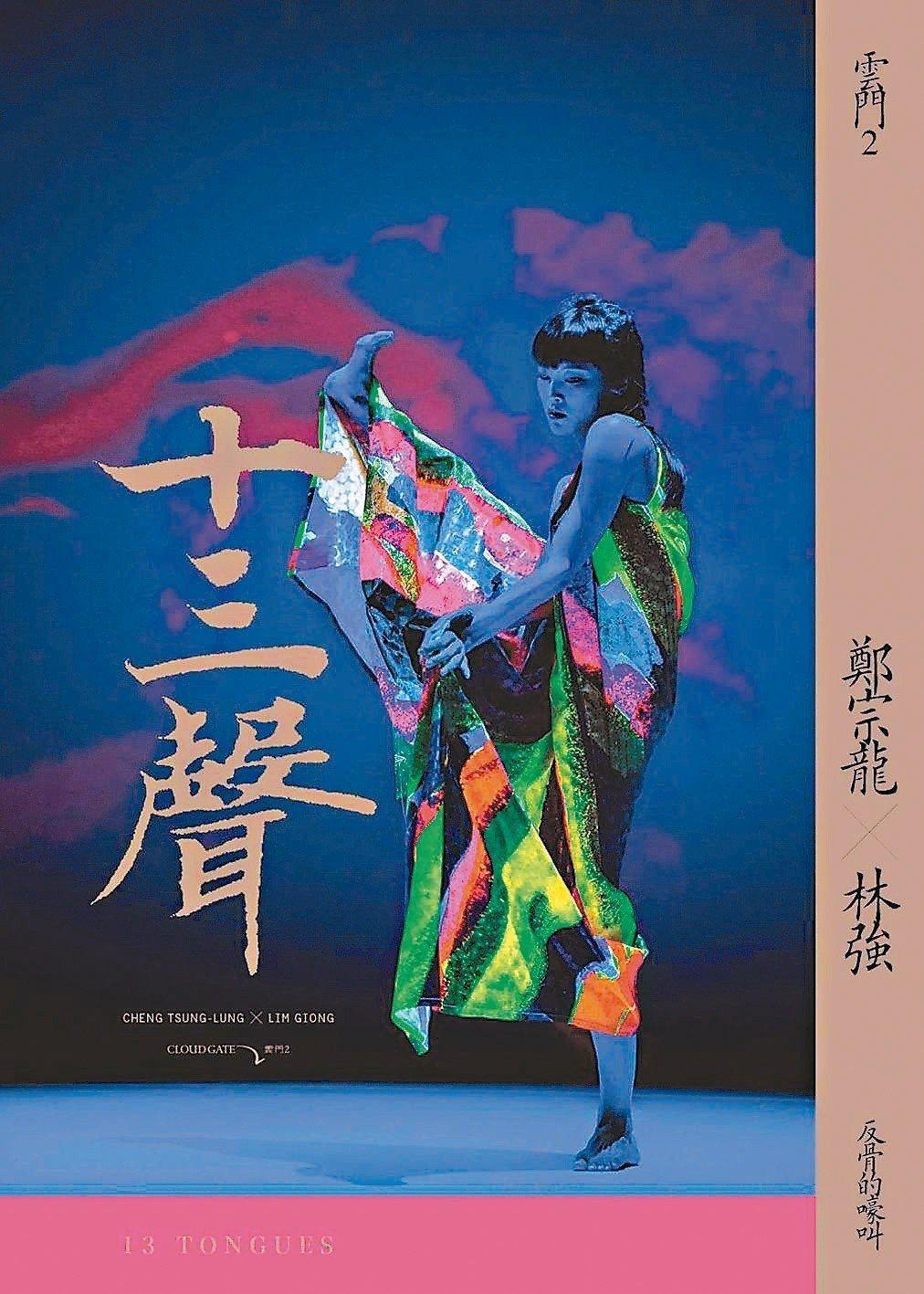 《十三聲》由舞蹈家鄭宗龍和音樂家林強聯手創作。