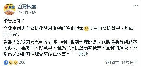 台灣松屋緊急公告停售豬排相關餐點。圖/擷自台灣松屋粉絲專頁