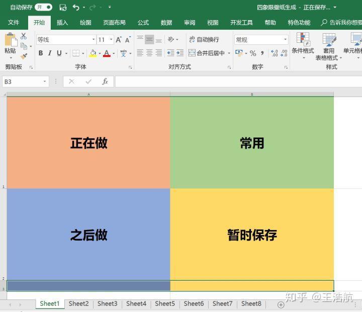 大陸網友教大家自製「任務欄」桌布,只需四步驟就能完成。 圖擷自知乎