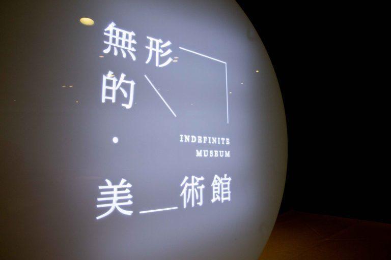 圖/台北國際藝術博覽會